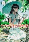 ビブリア古書堂の事件手帖 (3) (角川コミックス・エース) [ ナカノ ]