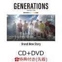 【先着特典】Brand New Story (CD+DVD) (B2ポスター付き) [ GENERATIONS from EXILE TRIBE ]