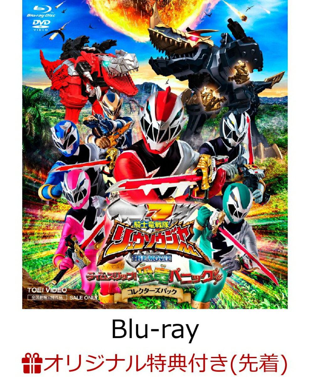 【楽天ブックス限定先着特典】騎士竜戦隊リュウソウジャー THE MOVIE タイムスリップ!恐竜パニック!! コレクターズパック(ステッカー6枚セット付き)【Blu-ray】画像