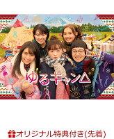 【楽天ブックス限定先着特典】ゆるキャン△ DVD BOX(A4ビジュアルシート)