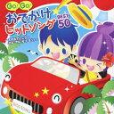 【送料無料】GO!GO!おでかけヒットソング BEST50?えがおでいこう★マル・マル・モリ・モリ!? ...