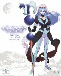 神秘の世界 エルハザード OVA 1stシリーズ Blu-ray BOX【Blu-ray】画像