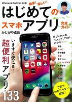 iPhone&Android対応 簡単! 楽しい! はじめてのスマホアプリ完全ガイド