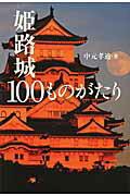 姫路城100ものがたり [ 中元孝迪 ]