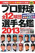 【送料無料】プロ野球全12球団選手名鑑(2013)
