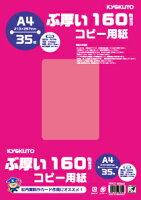 ぶ厚いコピー用紙A4  160gsm