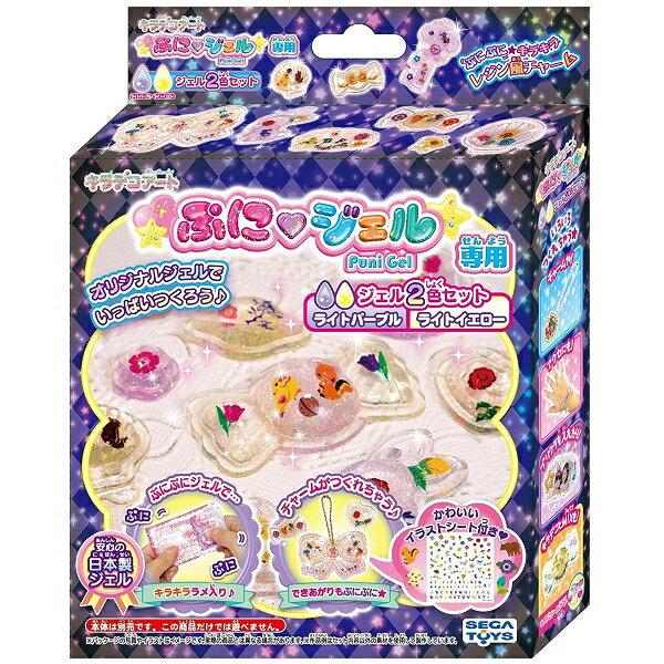 キラデコアート PGR-04 ぷにジェル 別売りジェル2色セット パープル/ライトイエロー画像