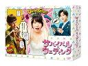 サバイバル・ウェディング DVD-BOX [ 波瑠 ]