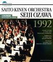 小澤征爾指揮 サイトウ・キネン・オーケストラ 1992【Blu-ray】 [ 小澤征爾 ]