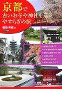 【送料無料】京都で古いお寺や神社を巡るやすらぎの旅 [ 福岡秀樹 ]