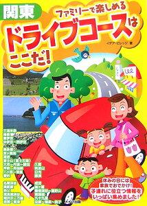 【送料無料】ファミリーで楽しめるドライブコースはここだ!(関東)
