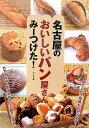 名古屋のおいしいパン屋さんみーつけた!