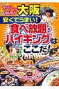 ファミリーが楽しめる大阪安くてうまい!食べ放題・バイキングはここだ!