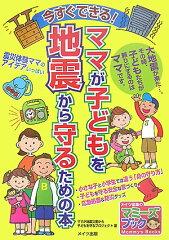 今すぐできる!ママが子どもを地震から守るための本