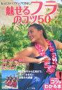 【送料無料】魅せるフラのコツ50