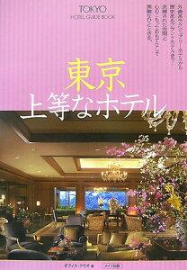 【送料無料】東京上等なホテル