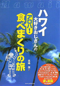 【送料無料】ハワイ大好きおじさんのアロハ!食べまくりの旅 [ 北嶋茂 ]