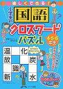 【送料無料】楽しくできる!小学生の国語クロスワードパズル(4・5・6年生) [ 学習クロスワー...