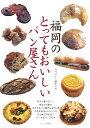 【送料無料】福岡のとってもおいしいパン屋さん