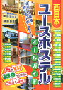 西日本ユースホステルオールガイド