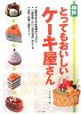神戸とってもおいしいケーキ屋さん