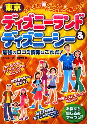 【送料無料】東京ディズニーランド&ディズニーシー最強の口コミ情報はこれだ!