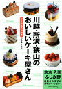 【送料無料】川越・所沢・狭山のおいしいケ-キ屋さん [ J-act編集室 ]