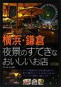 【送料無料】横浜・鎌倉夜景のすてきなおいしいお店 [ アトリエ・ルリエ ]