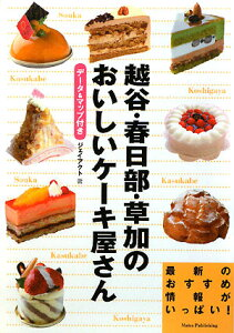【送料無料】越谷・春日部・草加のおいしいケーキ屋さん