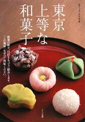 【送料無料】東京上等な和菓子