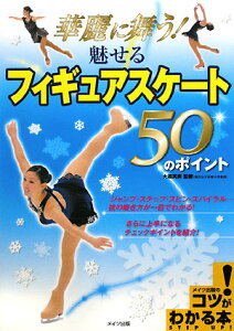【送料無料】華麗に舞う!魅せるフィギュアスケート50のポイント [ 大森芙美 ]