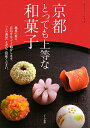 京都とっても上等な和菓子