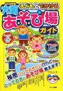 子どもとでかける大阪あそび場ガイド(2009年版)