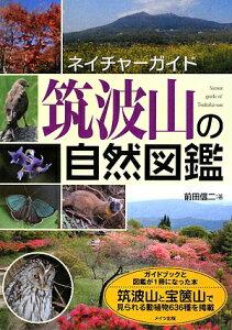 【送料無料】筑波山の自然図鑑