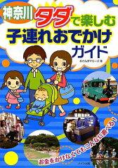 【送料無料】神奈川タダで楽しむ子連れおでかけガイド [ おさんぽマミ-ズ ]