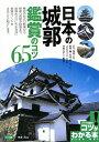 日本の城郭鑑賞のコツ65
