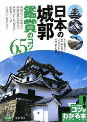 【送料無料】日本の城郭鑑賞のコツ65