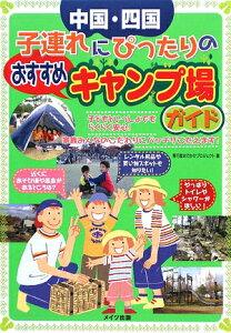 【送料無料】中国・四国子連れにぴったりのおすすめキャンプ場ガイド
