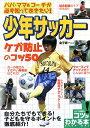 【送料無料】パパ・ママ&コーチが必ず知っておきたい!少年サッカーケガ防止のコツ50