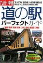 九州・沖縄「道の駅」パーフェクトガイド