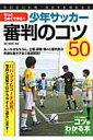 【送料無料】もっとうまくできる!少年サッカー審判のコツ50