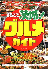 【送料無料】まるごと茨城!グルメガイド