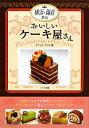 【送料無料】横浜・鎌倉おいしいケーキ屋さん