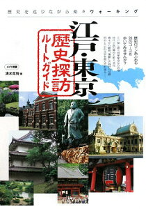 【送料無料】江戸・東京歴史探訪ル-トガイド