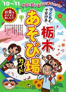 【送料無料】子どもとでかける栃木あそび場ガイド('10?'11)