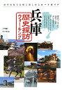 【送料無料】兵庫歴史探訪ウォ-キング