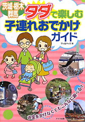【送料無料】茨城・栃木・群馬タダで楽しむ子連れおでかけガイド