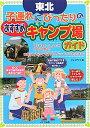 【送料無料】東北子連れにぴったりのおすすめキャンプ場ガイド