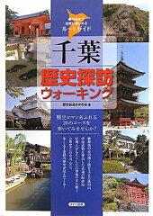 【送料無料】千葉歴史探訪ウォーキング [ 歴史街道歩きの会 ]