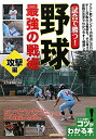 【送料無料】試合で勝つ!野球最強の戦術